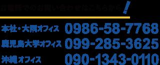 お問い合わせ(本社・大隅オフィス:0986-58-7768)(鹿児島大学オフィス:099-285-8602)(沖縄オフィス:090-1343-0110)