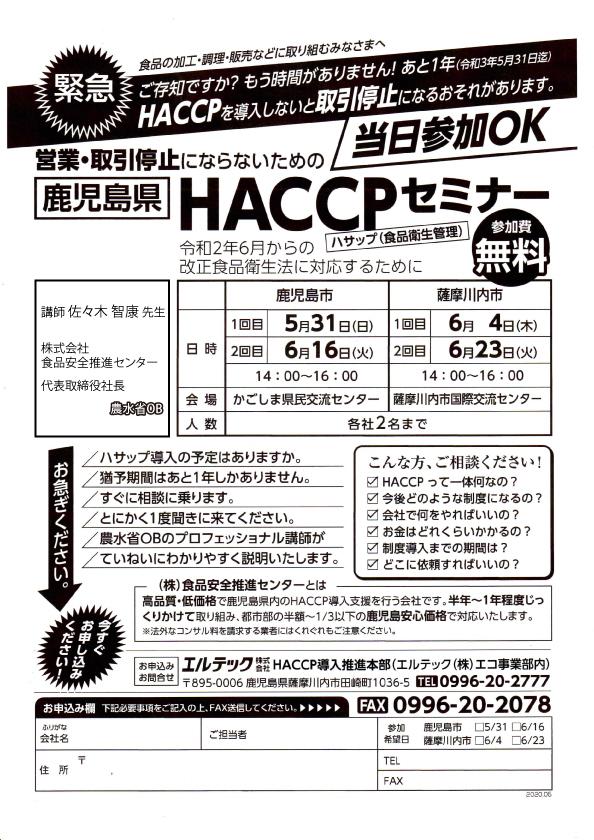 HACCPセミナーチラシ